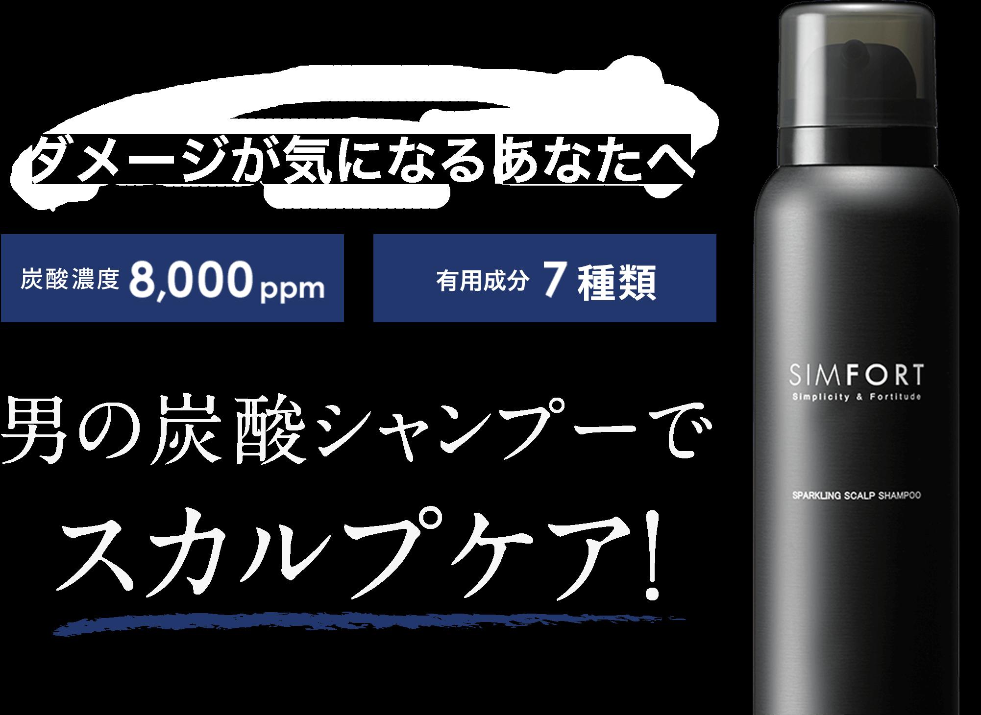 抜け毛が気になるあなたへ 炭酸濃度8,000ppm 有効成分7種類 男の炭酸シャンプーでスカルプケア!