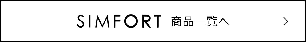 SIMFORT 商品一覧へ