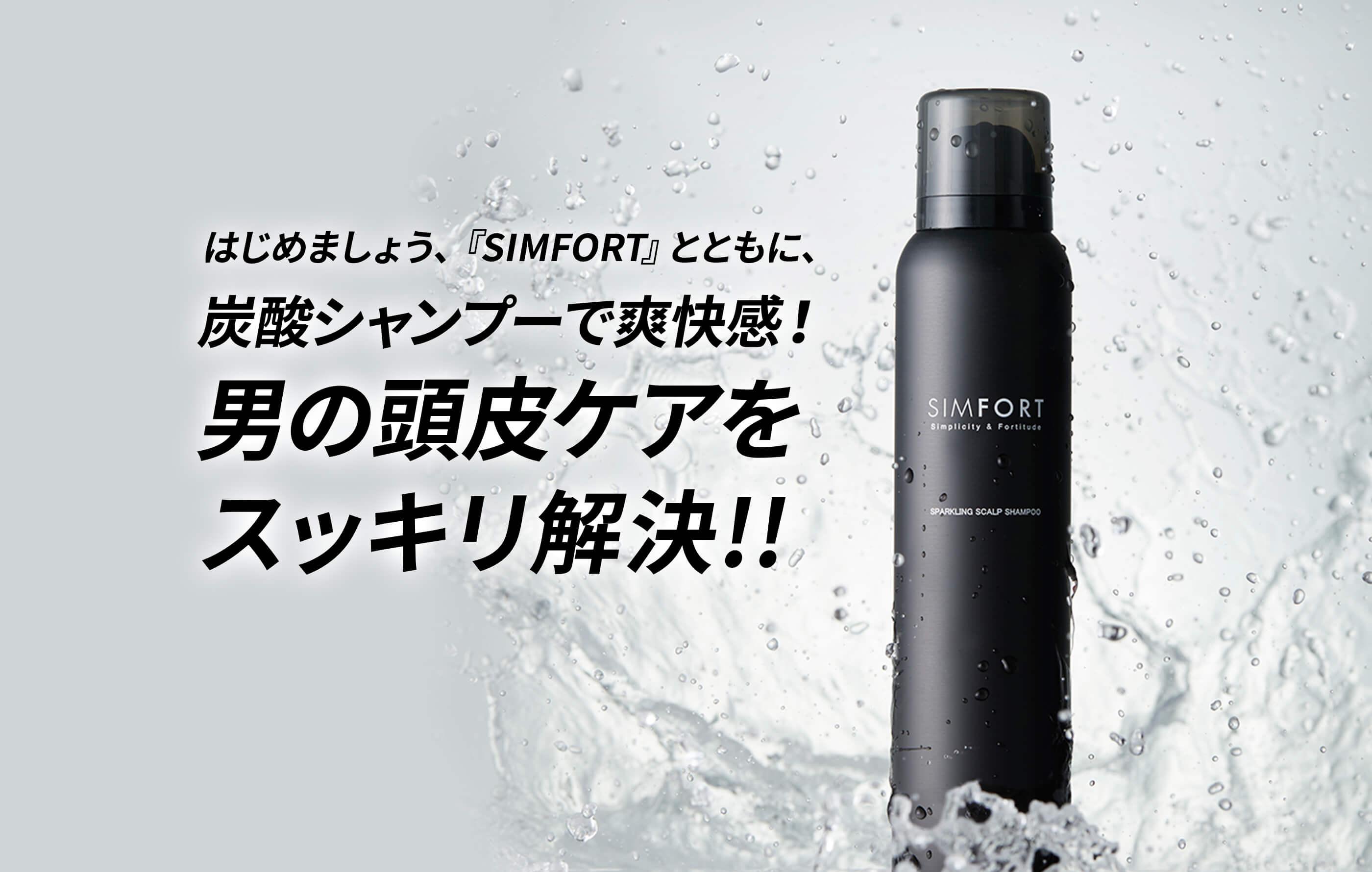 はじめましょう、『SIMFORT』とともに、炭酸シャンプーで爽快感!男の頭皮ケアをスッキリ解決!!
